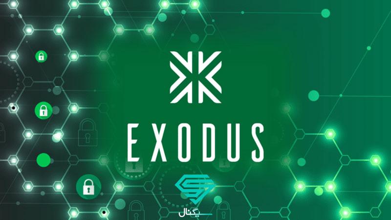 کیف پول ترون Exodus