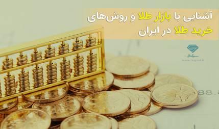 آشنایی با بازار طلا و روش های سرمایه گذاری و خرید طلا در ایران