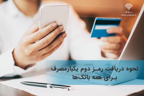 نحوه فعال سازی و دریافت رمز پویا (رمز دوم یکبار مصرف) برای تمام بانکها