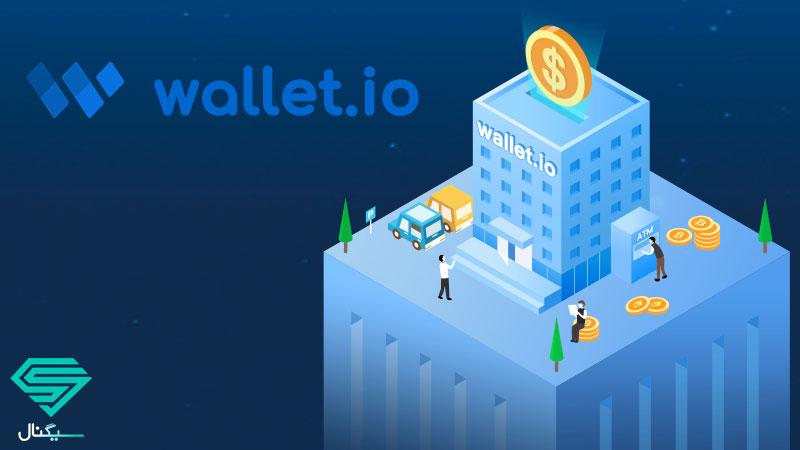 کیف پول ترون Wallet.io