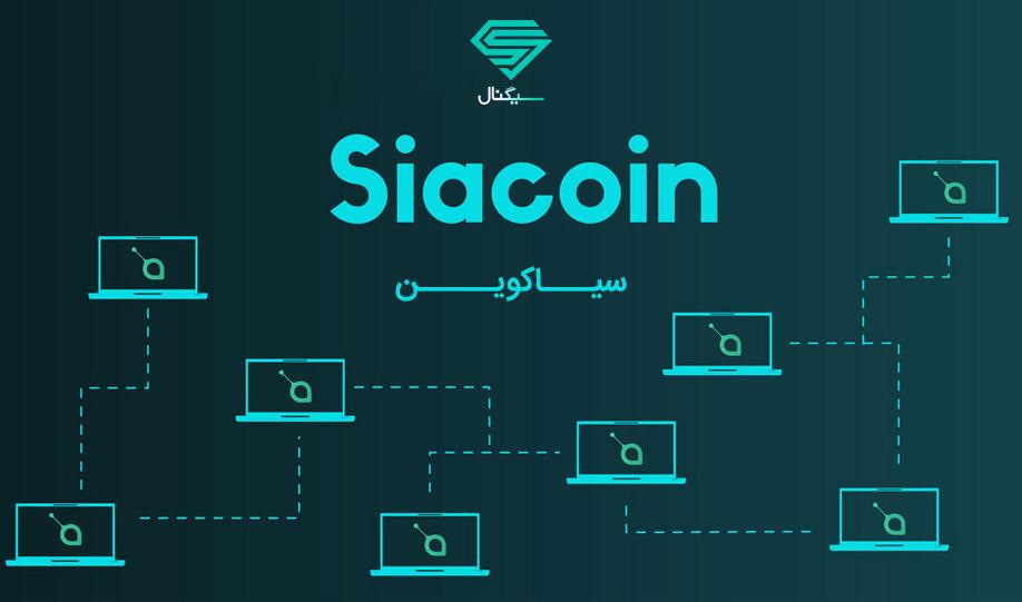 سیاکوین (Siacoin) چیست و اثبات ذخیره سازی در آن چه نقشی دارد؟