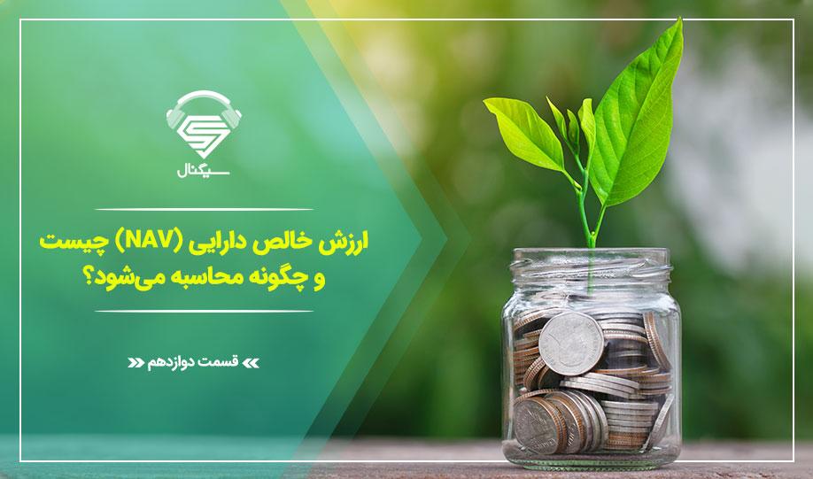 قسمت دوازدهم : ارزش خالص دارایی (NAV) چیست و نحوه محاسبه آن چگونه است؟