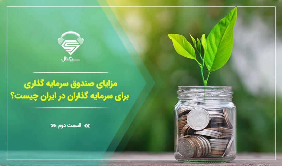 قسمت دوم: مزایای صندوق سرمایه گذاری برای سرمایه گذاران چیست؟