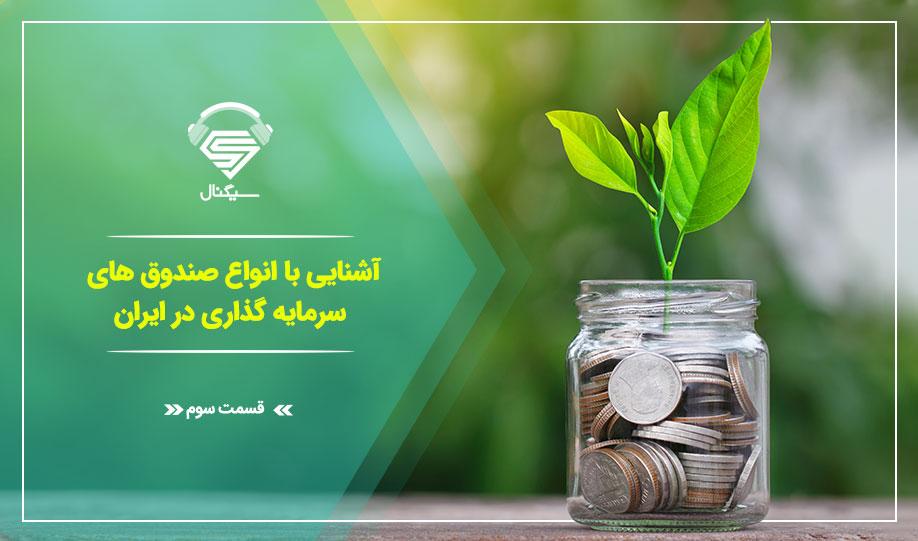 قسمت سوم: انواع صندوق های سرمایه گذاری در ایران