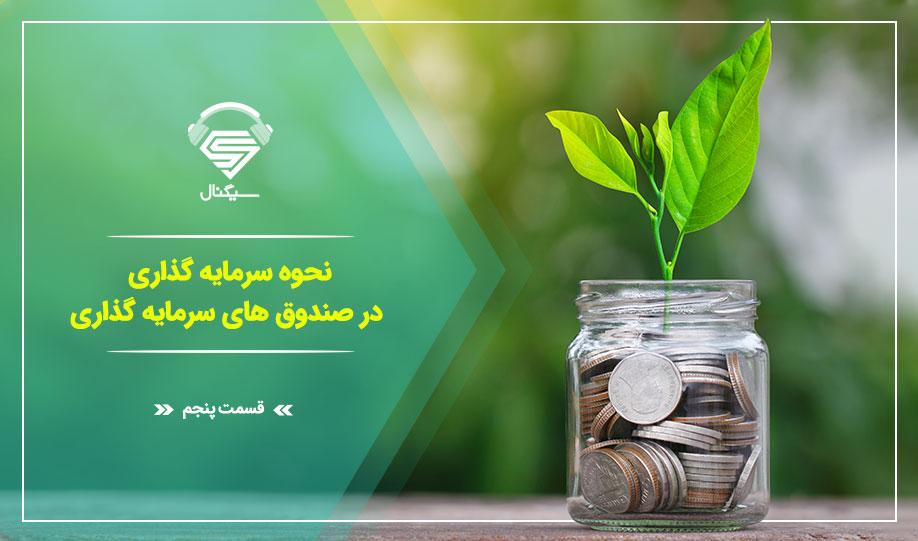 قسمت پنجم: نحوه سرمایه گذاری در صندوق های سرمایه گذاری چگونه است؟