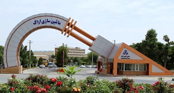جلسه مجمع عمومی عادی سالیانه شرکت ماشین سازی اراک (فاراک)