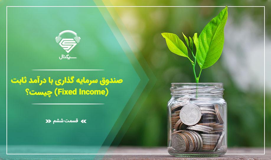 قسمت ششم: صندوق سرمایه گذاری درآمد ثابت چیست و چگونه کار میکند؟