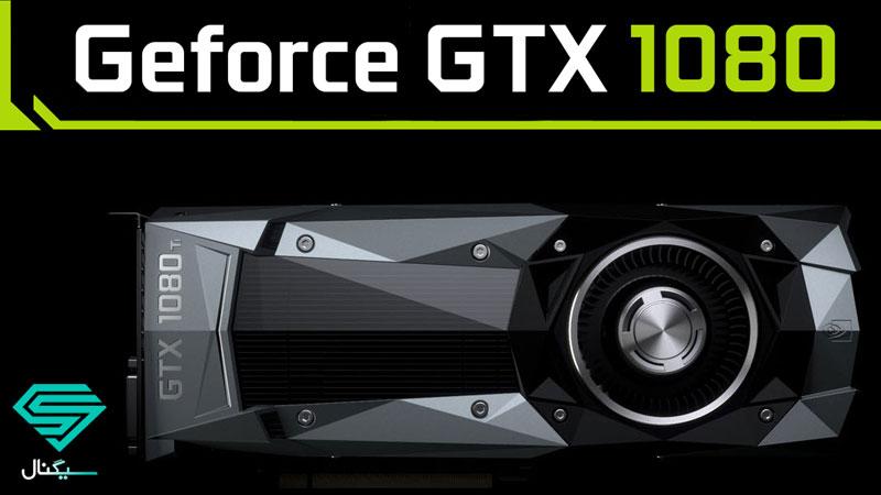 Nvidia GTX 1080 برای استخراج سیاکوین