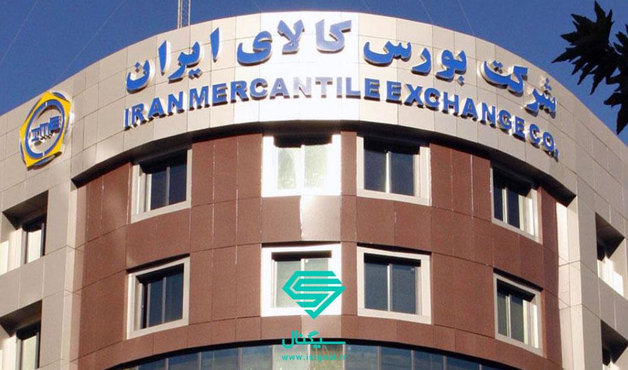 معاملات گواهی سپرده کالایی در هفته منتهی به 16 بهمن 99