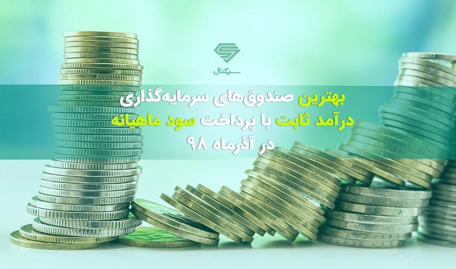 10 صندوق سرمایه گذاری برترِ درآمد ثابت با پرداخت سود ماهیانه در آذرماه 98