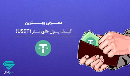 معرفی بهترین کیف پول تتر (USDT) به همراه لینک دانلود