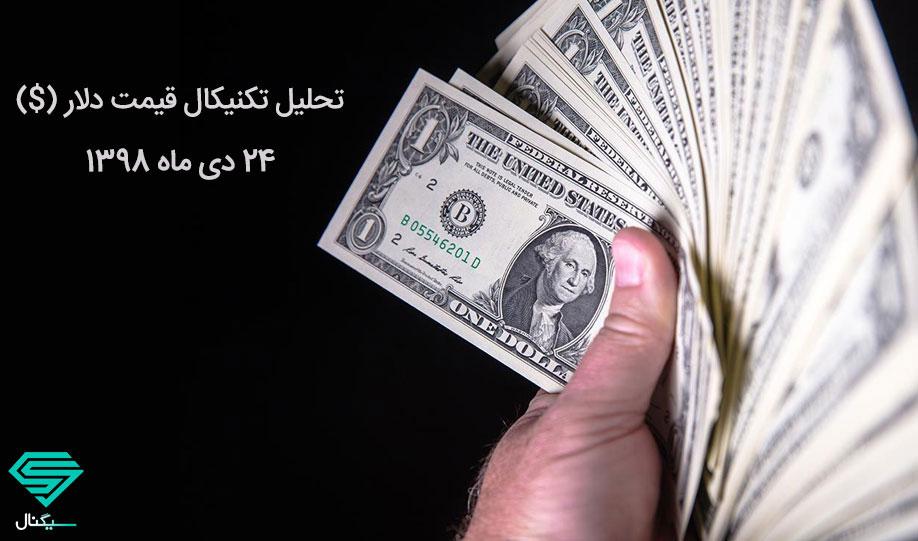 سناریو های حرکتی دلار در بازه روزانه   تحلیل تکنیکال دلار آمریکا (24 دی ماه 1398)
