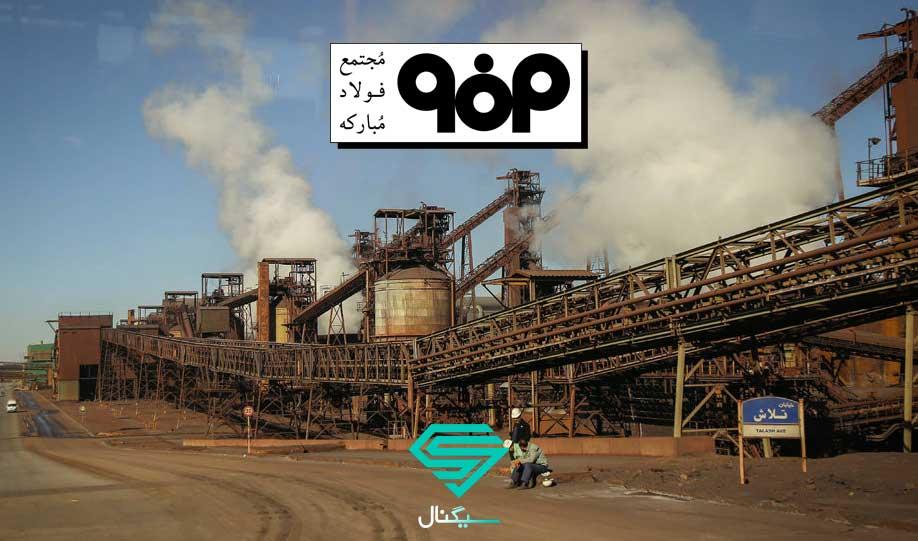 نگاهی به وضعیت بنیادی شرکت فولاد مبارکه اصفهان (فولاد)