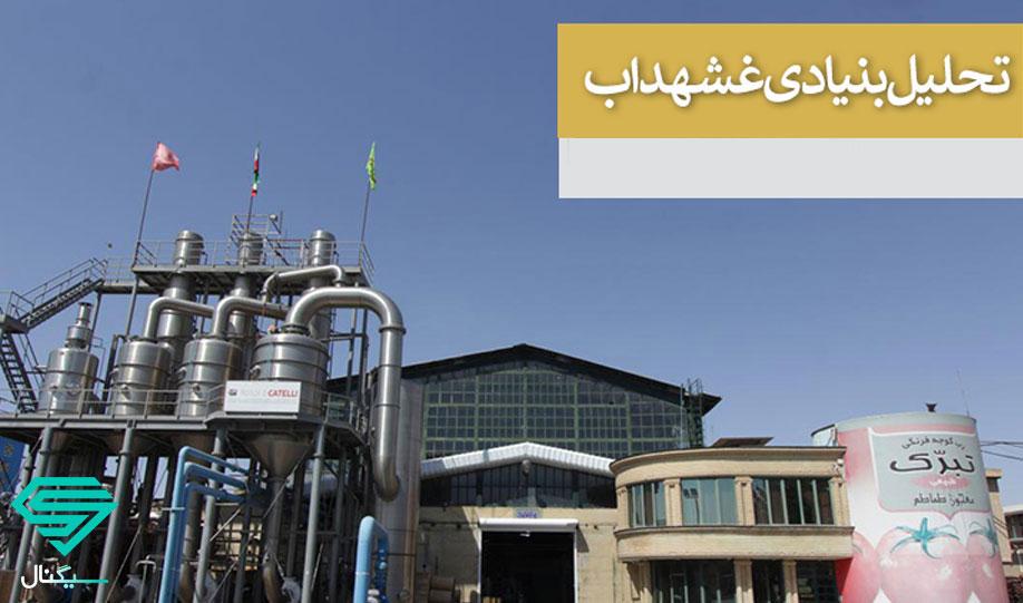 بررسی وضعیت تولید و فروش شرکت کشت و صنعت شهداب ناب خراسان (غشهداب)