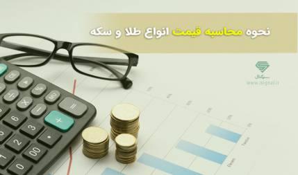 نحوه محاسبه قیمت انواع طلا و سکه – به همراه مثال