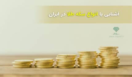 آشنایی با انواع سکه طلا در ایران