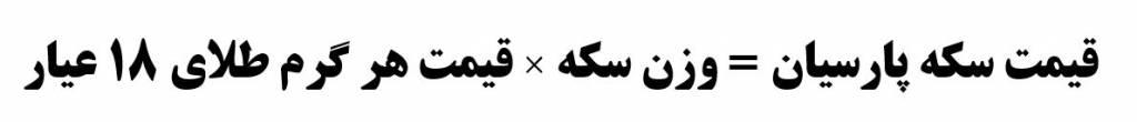 فرمول محاسبه قیمت سکه پارسیان