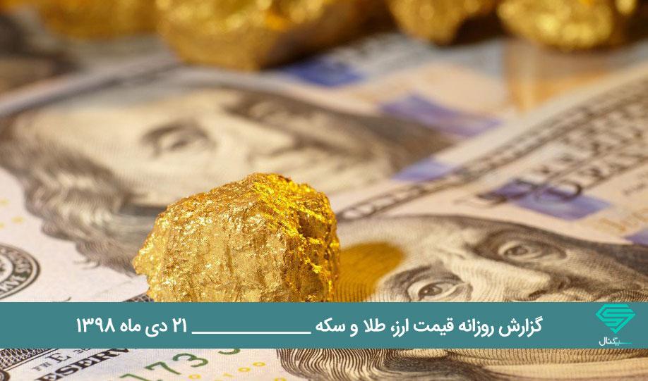 افزایش قیمت طلا و کاهش قیمت ارز   گزارش تحلیل قیمت بازار ارز و طلا (21 دی ماه 98)