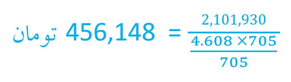 مثالی برای محاسبه قیمت طلای آبشده - قیمت انواع طلا و سکه