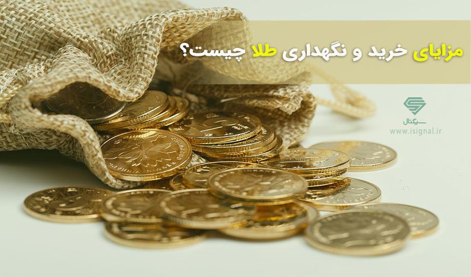 مزایای خرید و نگهداری طلا در ایران چیست؟