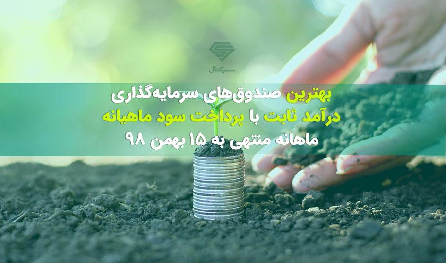 10 صندوق سرمایه گذاری برترِ درآمد ثابت با پرداخت سود ماهیانه (15 دی تا 15 بهمن ماه 98)