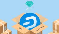 معرفی انواع کیف پول دش (DASH) به همراه لینک دانلود