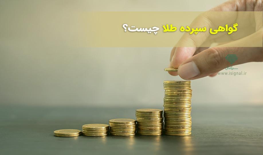 گواهی سپرده طلا چیست و چگونه میتوان گواهی سپرده سکه طلا خرید؟