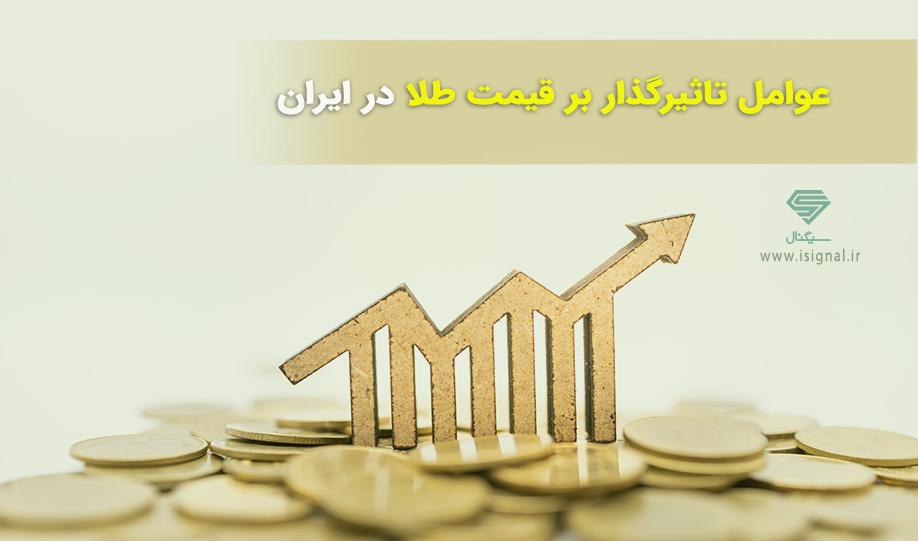عوامل تاثیرگذار بر قیمت طلا و سکه در ایران کدامند؟