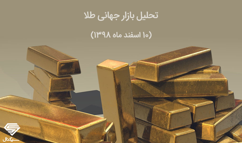 علت ریزش 85 دلاری اونس جهانی طلا در یک روز چه بود؟ (10 اسفند ماه 1398)