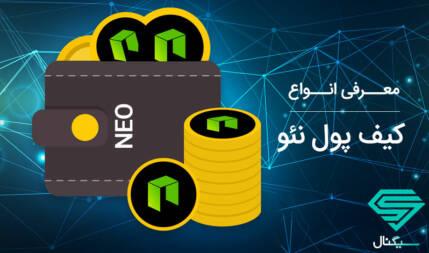 معرفی انواع کیف پول نئو (NEO) به همراه لیست بهترین ها