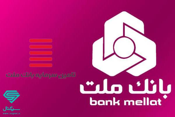 تامین سرمایه بانک ملت درج نماد شد