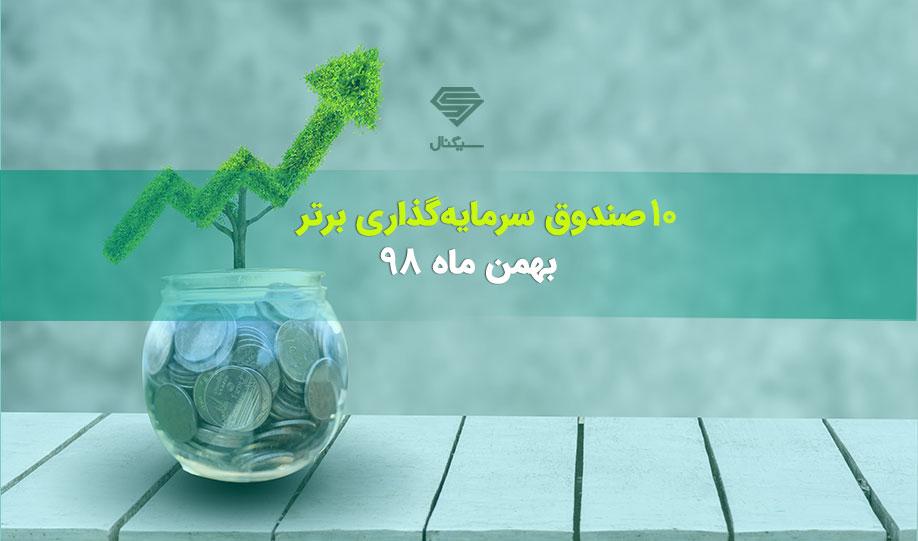 10 صندوق سرمایه گذاری برتر در بهمن ماه 98 کدام بودند؟