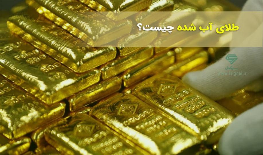طلای آب شده چیست و خرید آن چه مزایایی دارد؟