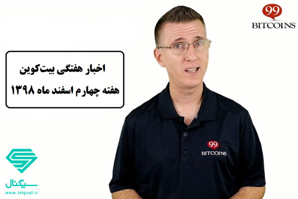 اخبار هفتگی بیت کوین (BTC) | هفته چهارم اسفند ماه 1398