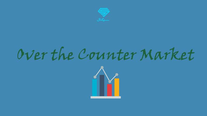 تعریف بازار فرابورس چیست؟