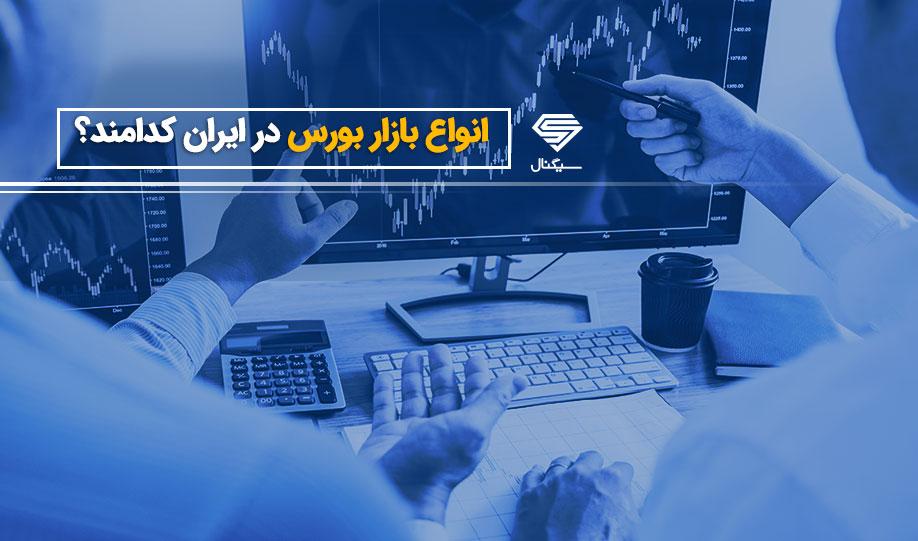 معرفی انواع بازار بورس در ایران و ویژگیهای آنها
