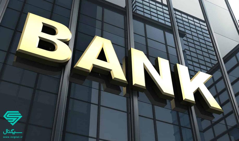 چه سهامی در گروه بانک ها پتانسیل بیشتری برای صعود در سال جدید دارند؟