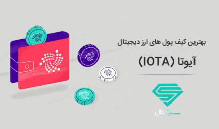 معرفی انواع کیف پول آیوتا (IOTA) + لینک دانلود