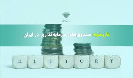 تاریخچه صندوق های سرمایه گذاری در ایران (از سال 86 تا 98)