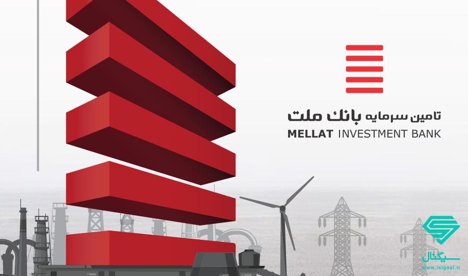 تحلیل بنیادی شرکت تامین سرمایه بانک ملت (تملت) | 8 خرداد ماه 1399
