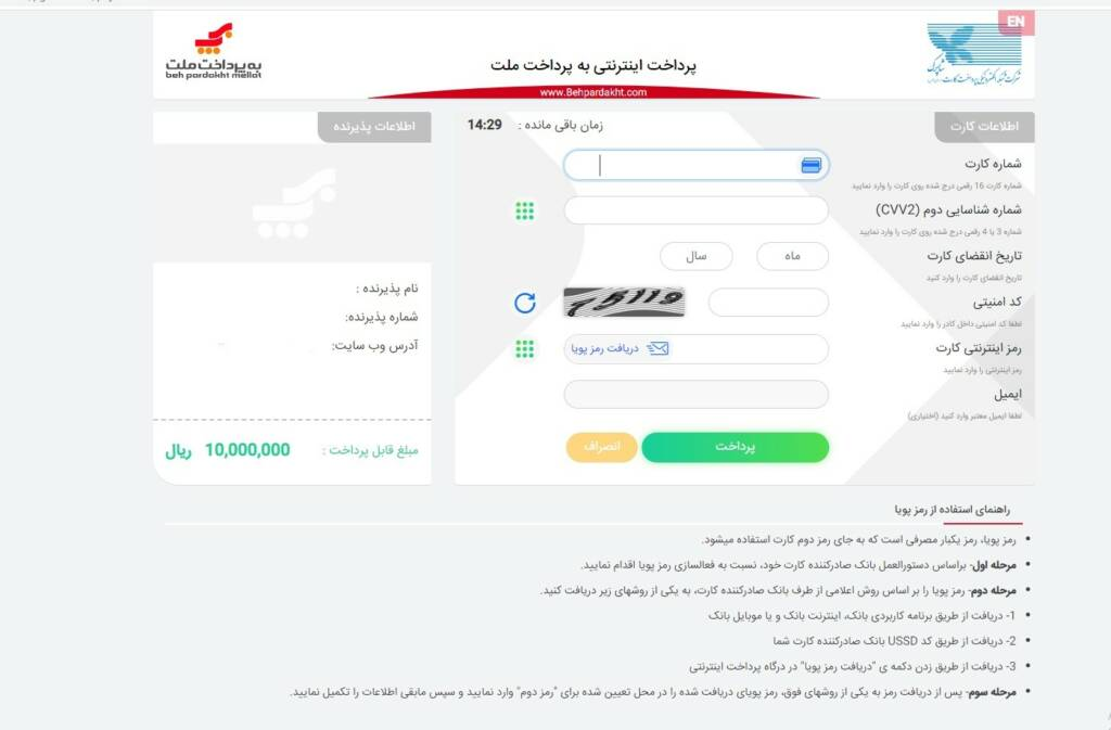 درگاه پرداخت اینترنتی - خرید و فروش سهام در بورس