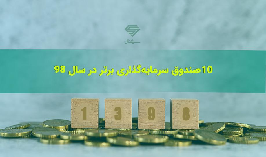 10 صندوق سرمایه گذاری برتر در سال 98 (گزارش جامع سالانه)