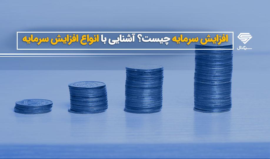 افزایش سرمایه چیست و انواع افزایش سرمایه کدامند؟