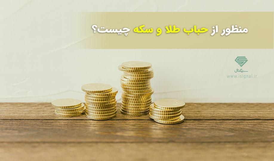 منظور از حباب طلا و سکه چیست و چگونه محاسبه میشود؟