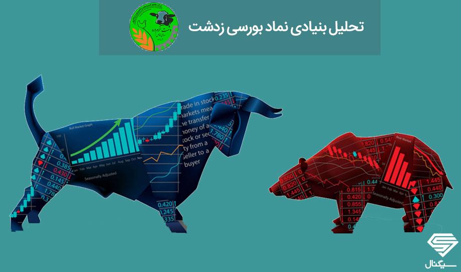 تحلیل بنیادی شرکت كشت و صنعت دشت خرم دره (زدشت)