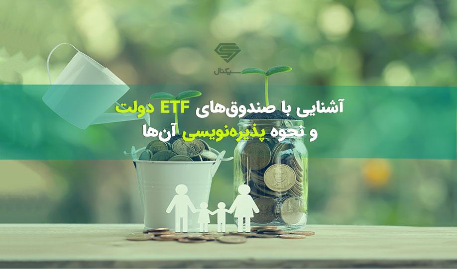 """همه چیز در مورد صندوق های ETF دولت – معرفی صندوق """"واسطهگری مالی یکم"""""""