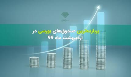 برترین صندوق های سرمایه گذاری بورسی (ETF) در اردیبهشت 99