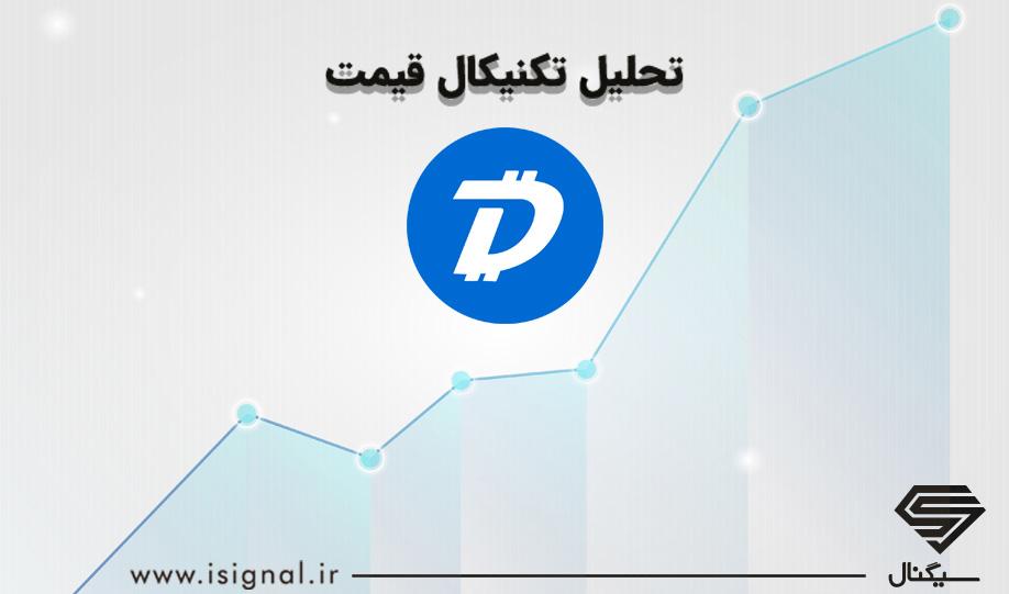 تحلیل تکنیکال قیمت دیجی بایت (DGB) | تاریخ 27 شهریور ماه 1399