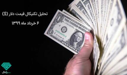 دلار و دو سناریوی محتمل فعلی | تحلیل تکنیکال دلار (6 خرداد ماه 1399)