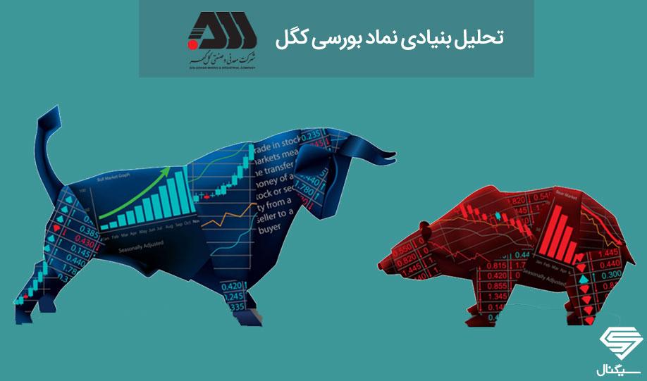 تحلیل بنیادی شرکت معدنی و صنعتی گل گهر (کگل) | 3 خرداد ماه 1399